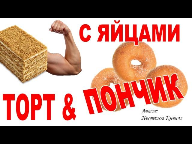 На 8 марта ❤ медовик с заварным кремом пончики в сахарной глазури смотреть онлайн без регистрации