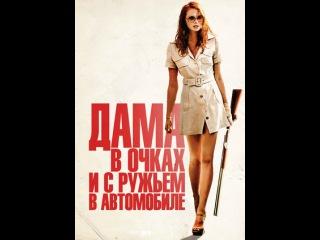 Фильм Дама в очках и с ружьем в автомобиле (La dame dans l'auto avec des lunettes et un fusil)