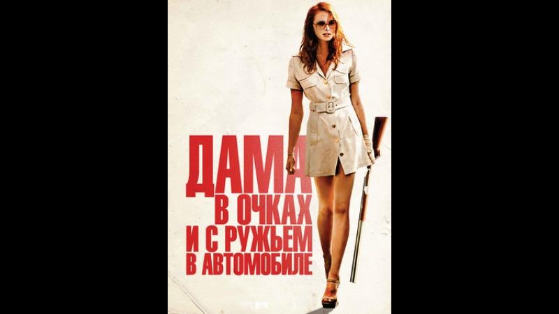 Фильм Дама в очках и с ружьем в автомобиле La dame dans l'auto avec des lunettes et un fusil