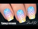 Трендовый дизайн ногтей. Геометрический дизайн
