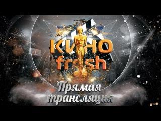 Оскар 2016. Прямая трансляция (Ru)