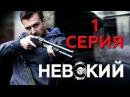 Невский 1 серия