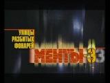 Улицы разбитых фонарей(3 сезон,15 серия)