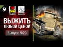 Выжить любой ценой №29 - от TheGun и Komar1K World of Tanks