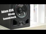 Adam A5X Обзор и тест. Adam AX vs Adam F vs JBL Soundcheck