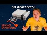 Шоу Красная Монтировка - Все любят Денди! Лучшая приставка от Nintendo!