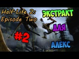 Half-Life 2: Episode Two [Экстракт для Алекс]-[Часть #2]