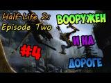Half-Life 2: Episode Two [Вооружен и на дороге]-[Часть #4]