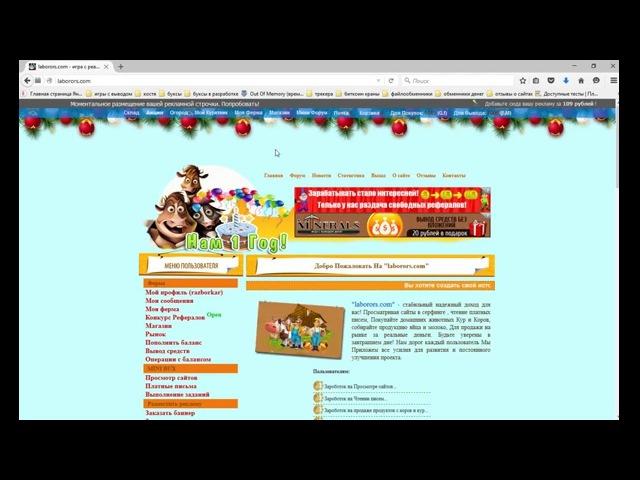 Laborors.com- онлайн ферма с элементами букса.