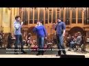 Проект Новые Голоса Репетиция с оркестром Самарская филармония 24 12 2015