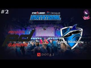 ProDota vs Vega , Game 2 | Invitational (30.03.2016) Dota 2