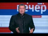 Воскресный вечер с Владимиром Соловьевым 29.11.2015