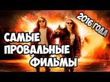 ТОП 5 - Самые провальные фильмы 2016 года ( Самые ожидаемые фильмы 2016 года)