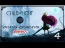 Пара побочек, босс, ФИНАЛ ● CHILD of LIGHT 4 ●