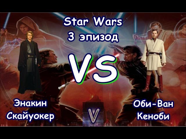 Star Wars / Duel 2. Энакин Скайуокер vs Оби-Ван Кеноби.