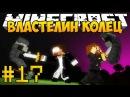 Minecraft Властелин Колец 3 - 17 - Мертвые болота и Шрек!