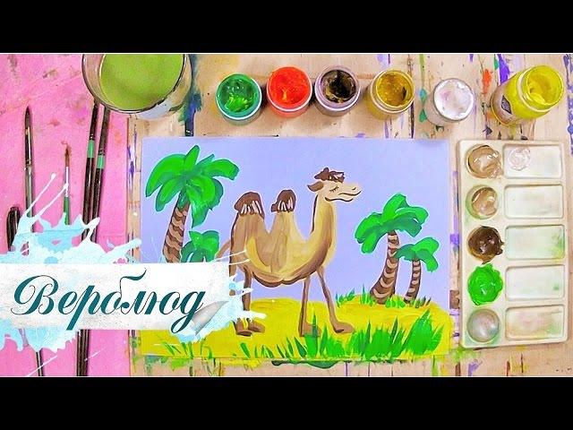 Как нарисовать верблюда - урок рисования для детей от 4 лет, гуашь, рисуем дома поэтапно