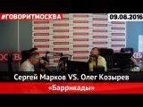 Сергей Марков VS. Олег Козырев  09.08.2016  Баррикады