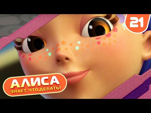 Алиса знает, что делать! - Зелёная месть (21 серия) Мультики для детей