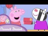Свинка Пеппа - S02 E33 Зебра Зоя, дочь почтальона