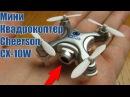 МИНИ КВАДРОКОПТЕР с камерой - Cheerson CX-10W - Алиэкспресс