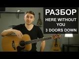 Как играть 3 Doors Down - HERE WITHOUT YOU на гитаре Разбор, видео урок