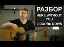Как играть: 3 Doors Down - HERE WITHOUT YOU на гитаре Разбор, видео урок