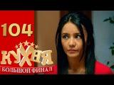 Кухня - 104 серия (6 сезон 4 серия) [HD] - русская комедия