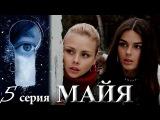 Сериал Майя - Серия 5 - русский триллер детектив HD