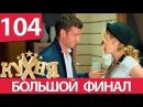 Кухня - 104 серия 6 сезон 4 серия HD - русская комедия