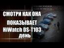 Смотрите как показывает камера HiWatch DS T103 с объективом 2.8mm Днем