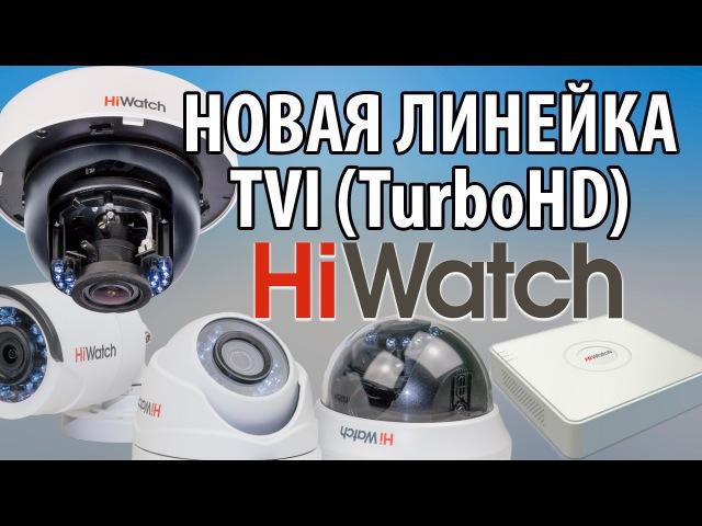 Линейка TVI оборудования Hiwatch
