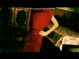 «Мои волосы» под музыку Ленинград - На лабутенах нах и в охуительных штанах. Picrolla