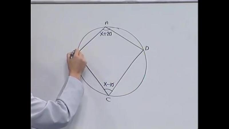 Çemberde Açı özellikleri - BİL IQ YGS Geometri Eğitim Seti