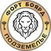 ПОДЗЕМЕЛЬЕ Форт Боярд Новосибирск