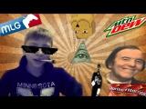 НЕМНОЖКО НАРКОМАНИИ - MLG Game 420 Blaze It