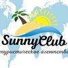 Туристическое агентство Sunny Club☀✈