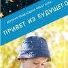 Детский пешеходный квест в Челябинске