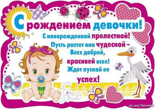 Поздравление с пожеланием рождения детей