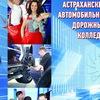 Астраханский автомобильно-дорожный колледж