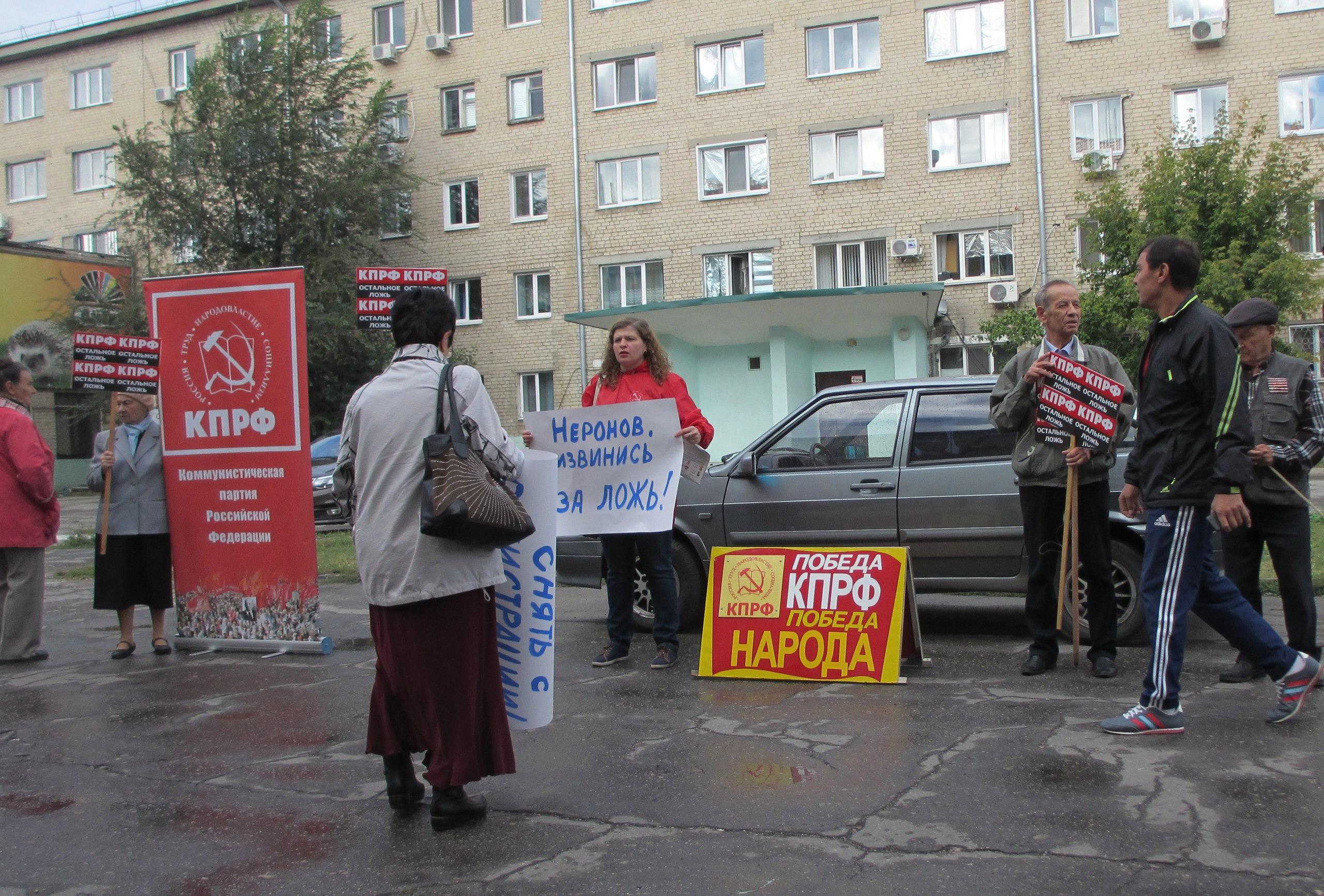 Сызрань: КПРФ против Читай и Думай