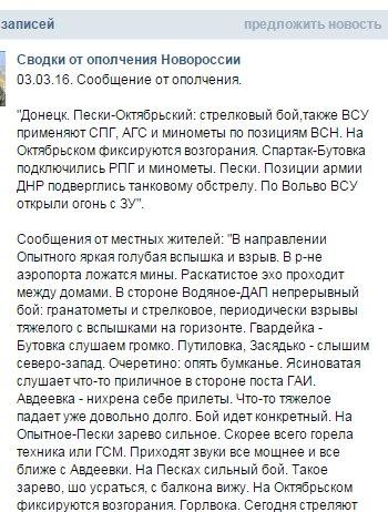 Генштаб должен позволить нашим воинам адекватно отвечать на обстрелы боевиков, - Жебривский - Цензор.НЕТ 3552