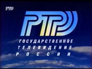 Заставка + Часы телеканала РТР (1993-2000 год)