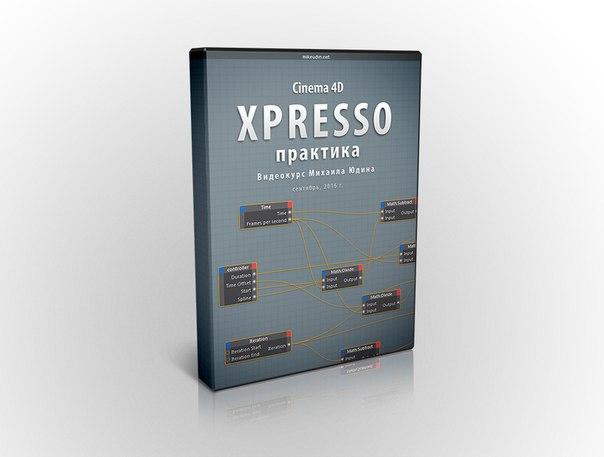 Cinema 4D XPresso. Практика
