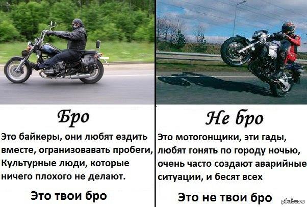 Байкер, Мотоциклист