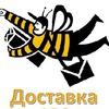 Доставка от 150р/адрес, Пчёлкой.рф