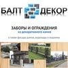 Заборы и ограждения в Калининграде   Балт Декор