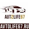 Avtolife67 |Смоленск| Шины, ксенон, аккумуляторы