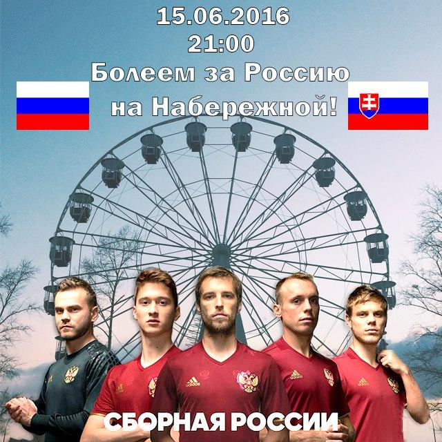 Афиша Хабаровск Болеем за Россию на Набережной!