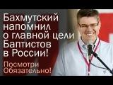 Баптисты кто они? Зачем они в России?